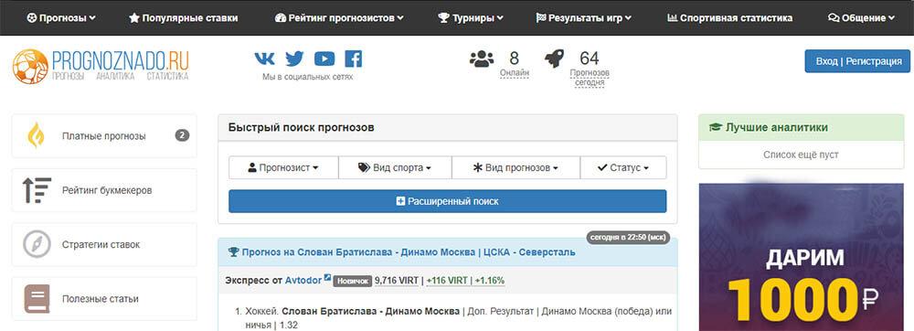 Главная страница сайта Прогнознадо ру (prognoznado ru)