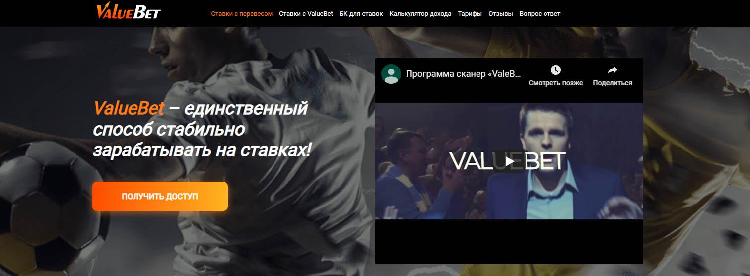 Главная страница сайта cканера Value bet ru