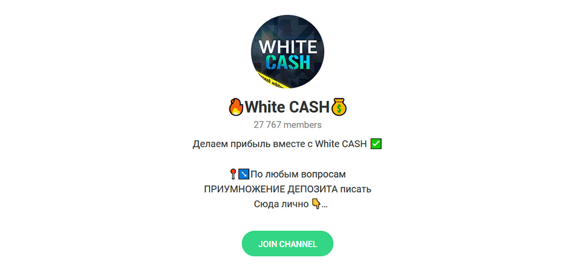 Телеграм канал White cash