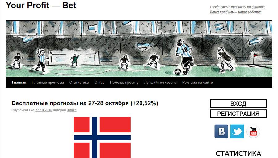 Главная страница сайта Uprofitbet ru