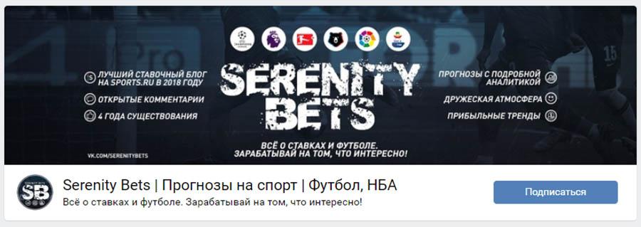 Группа ВК Serenity Bets