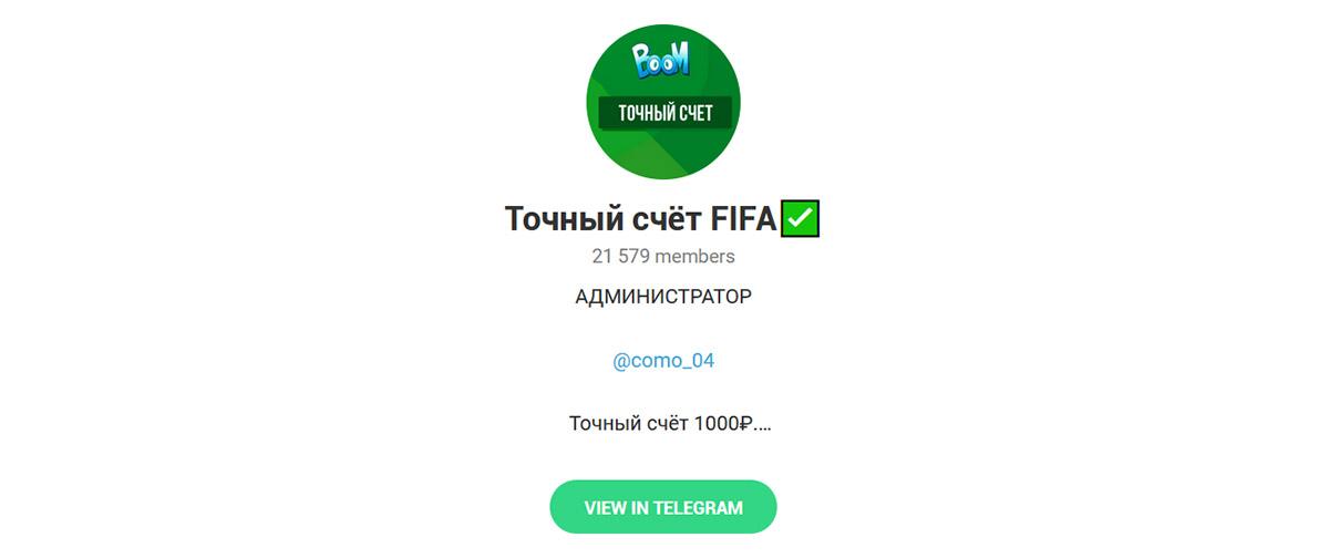 Проект Точный счет Fifa в Телеграм