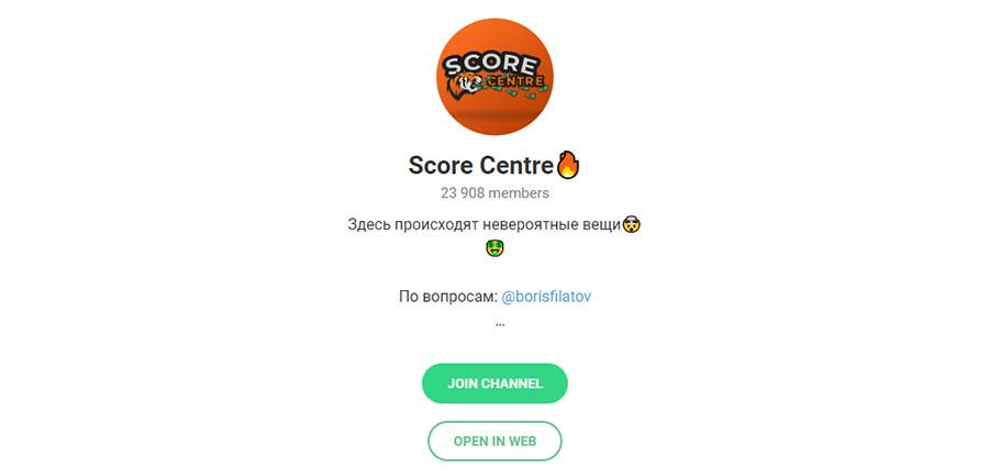 Телеграм канал Score Centre