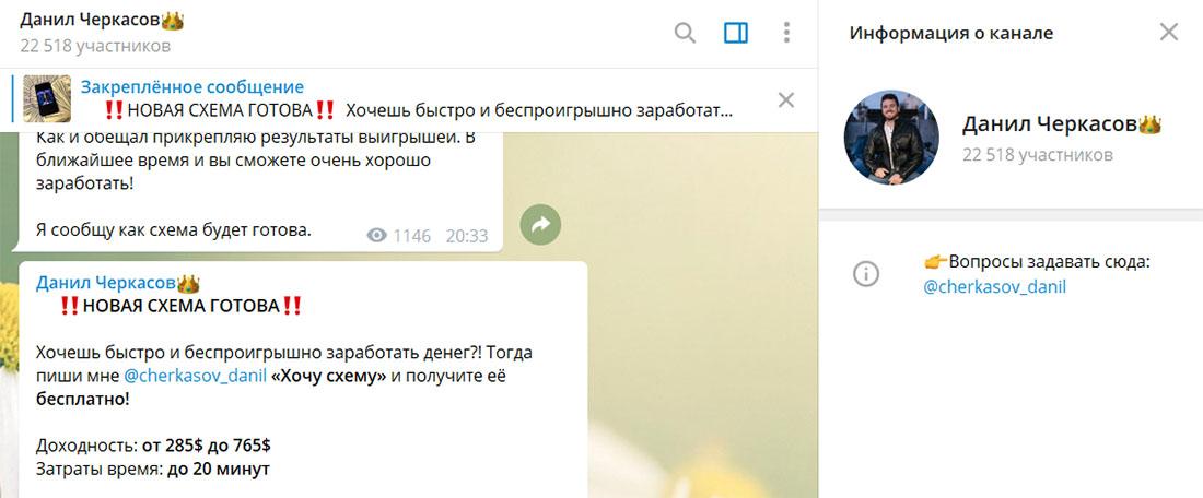 Телеграм канал Данила Черкасова