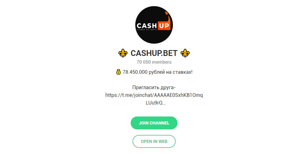 Телеграм канал CashUp.Bet (Cash.Bot)