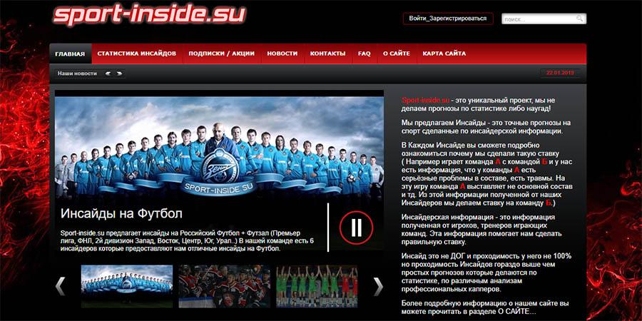 Главная страница сайта Sport Inside (Инсайд спорт)