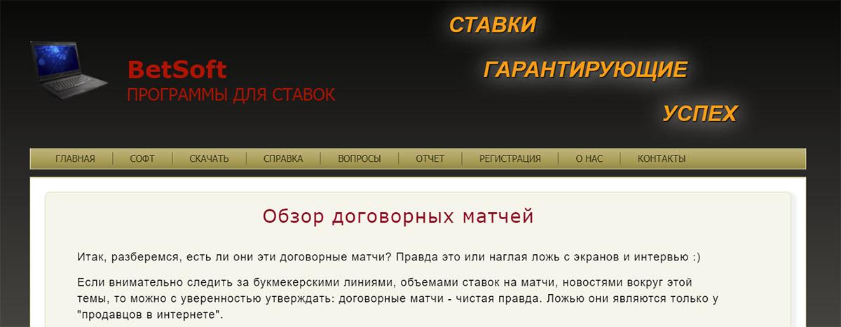 Программа Skandog.ru (Скандог)