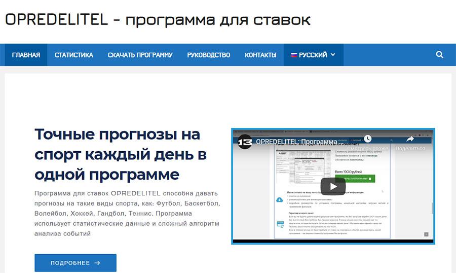 Программа Обзор Opredelitel Bet Assistant V 13.3