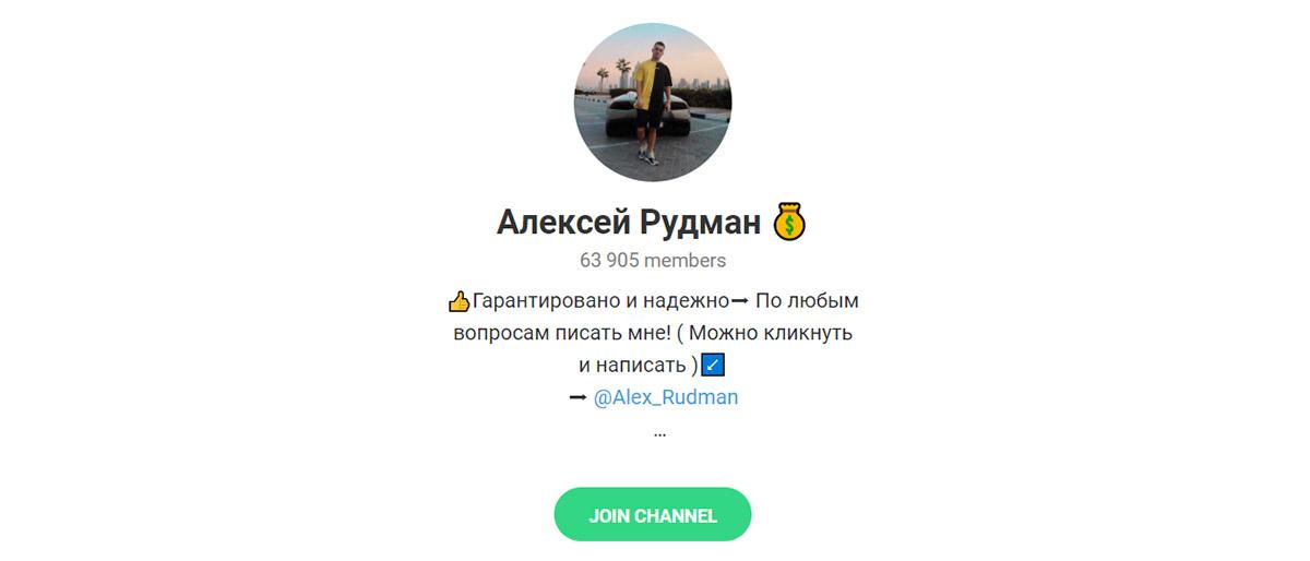 Телеграм канал Алексея Рудмана