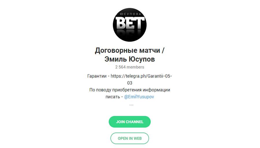 Телеграм канал проекта Эмиля Юсупова