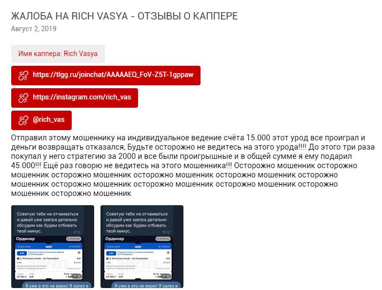 Отзывы о телеграм канале Rich Vasya (Рич Вася)