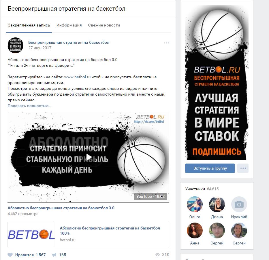 Группа ВК сайта бетбол ру (betbol ru)