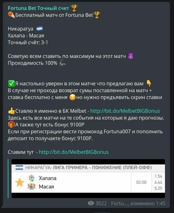 Бесплатный прогноз от Телеграм канал Василия Ковалева Фортуна Бет (Fortuna Bet)