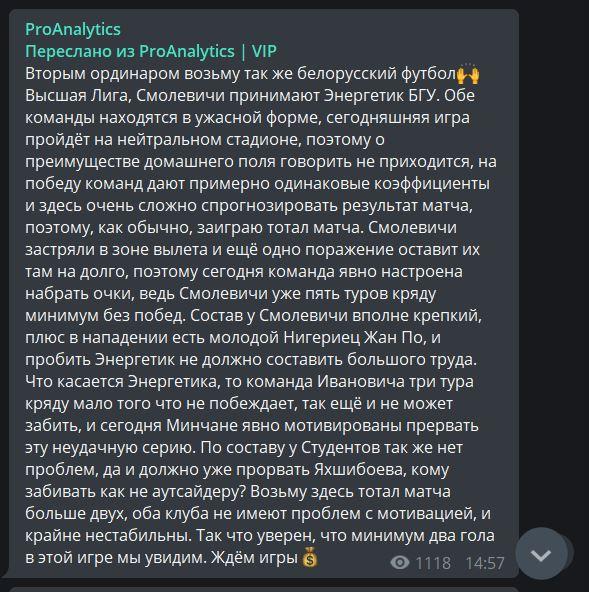 ProAnalytics отзывы