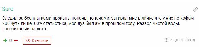 Procap Киберспорт-отзывы