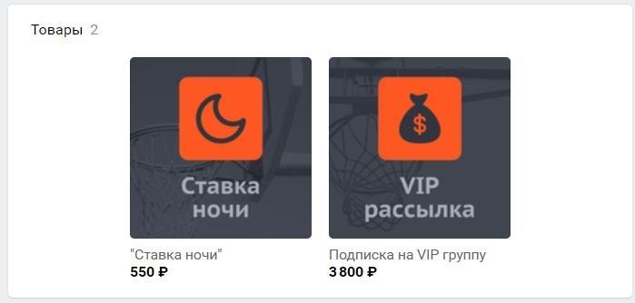 Ценовая политика Basket line (Баскет лайн)