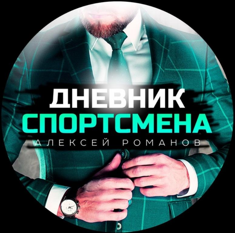 Дневник Спортсмена | Алексей Романов – реальные отзывы клиентов