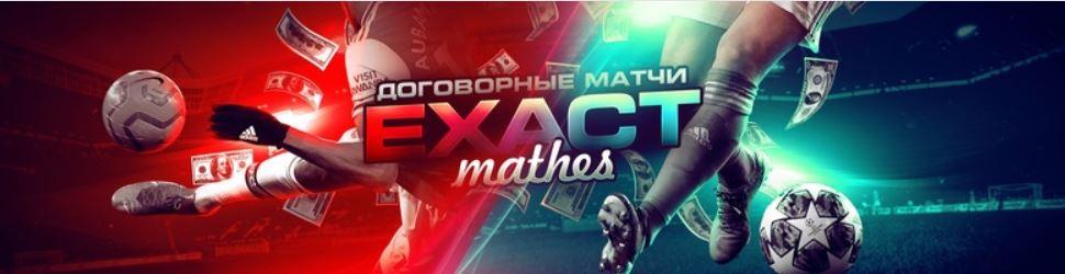 Договорные-матчи-Exact-Matches