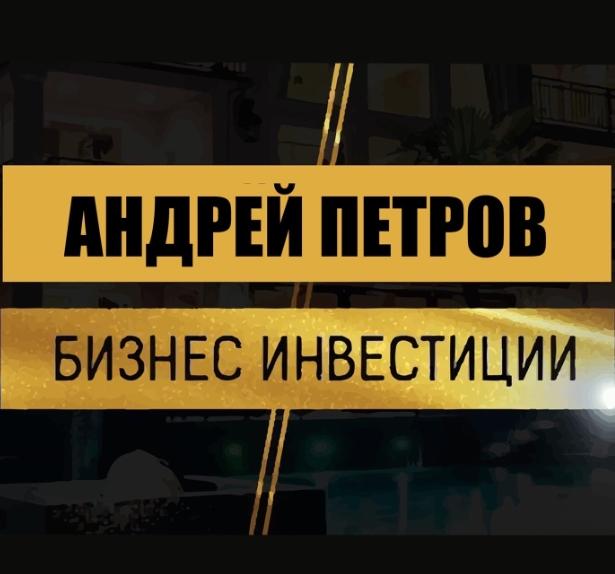 Отзывы о группе Договорные матчи от Андрея Петрова