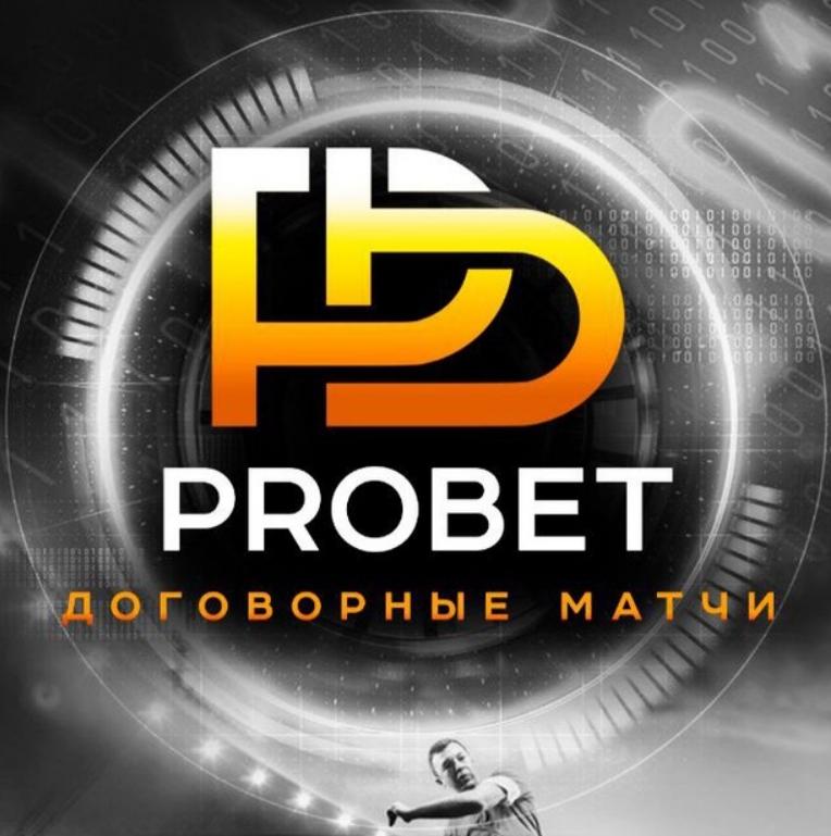 Отзывы о Телеграмме Договорные матчи | ProBet