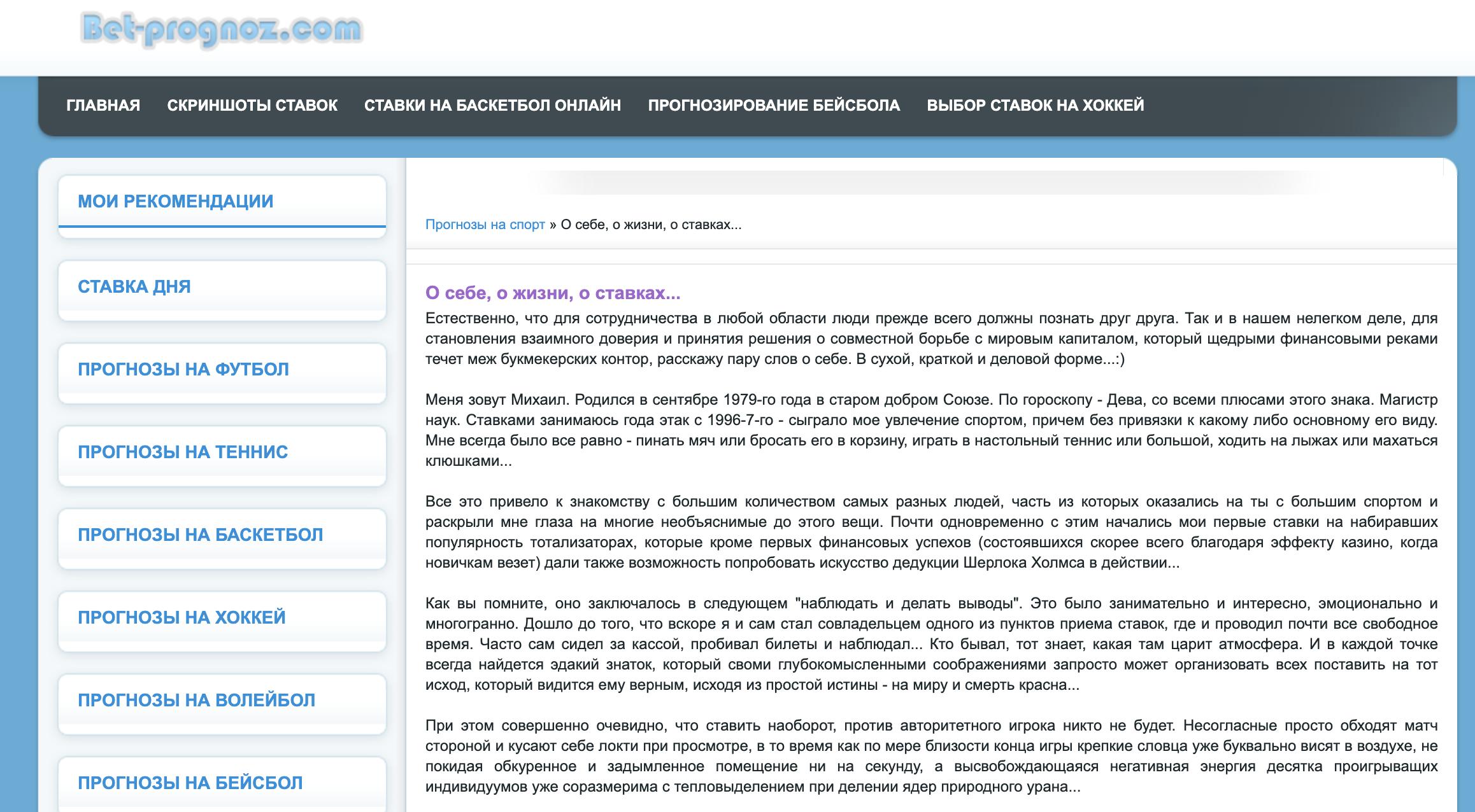 Информация о проекте Bet-рrognoz