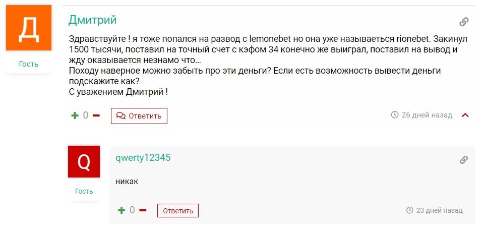 Отзывы о букмекерской конторе leonebets.com
