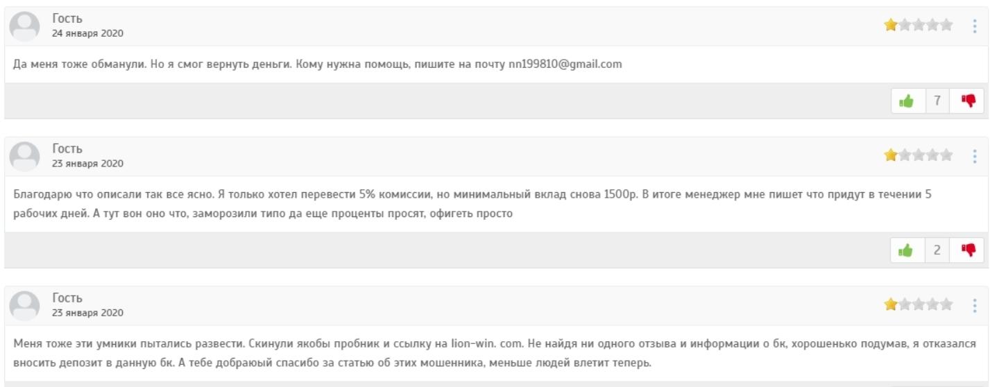 Отзывы о БК leonewin.com