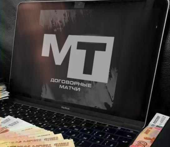 Отзывы о Марк Тайманов договорные матчи в вк