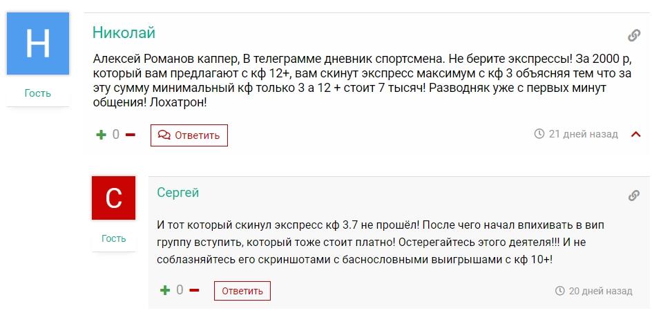 Отзывы о канале в телеграмме Дневник Спортсмена | Алексей Романов