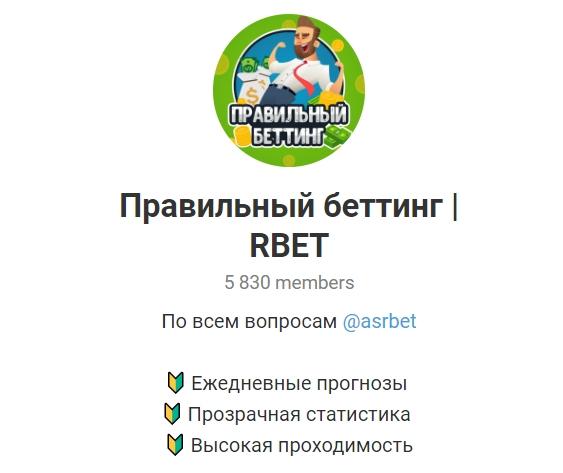 Отзывы о Правильный беттинг RBET