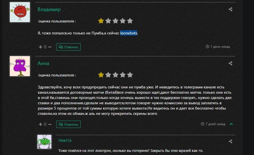 Отзывы о букмекерской конторе PumbaBet.com