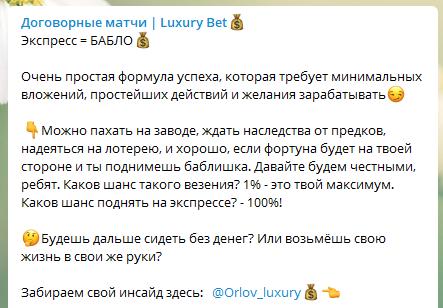 Продажа договорных матчей от Luxury Bet