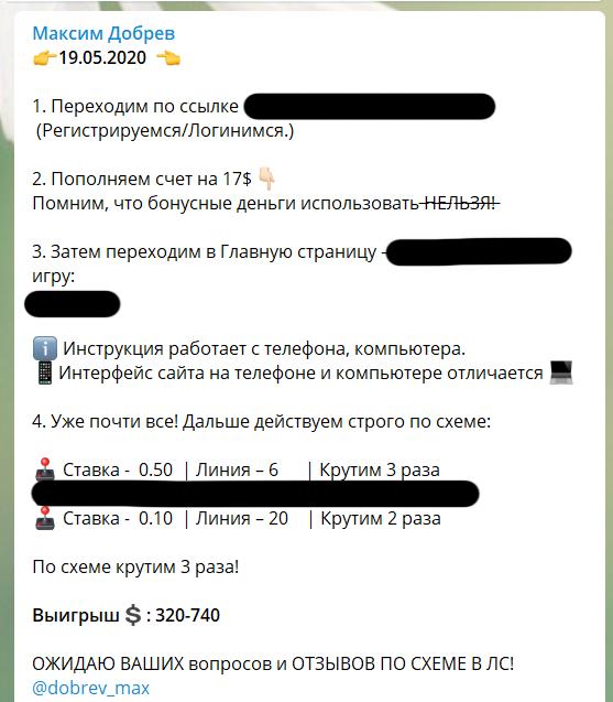 Схема работы Максима Добрева