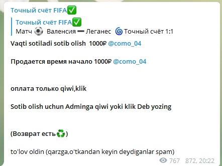 Ценовая политика канала Точный счет Fifa в Телеграм