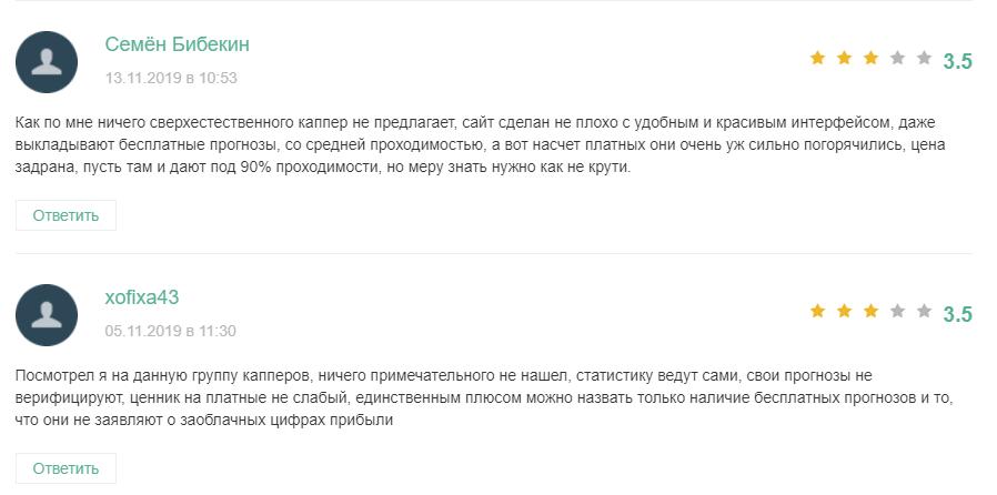 Отзывы о работе сервиса Sport Broker ru