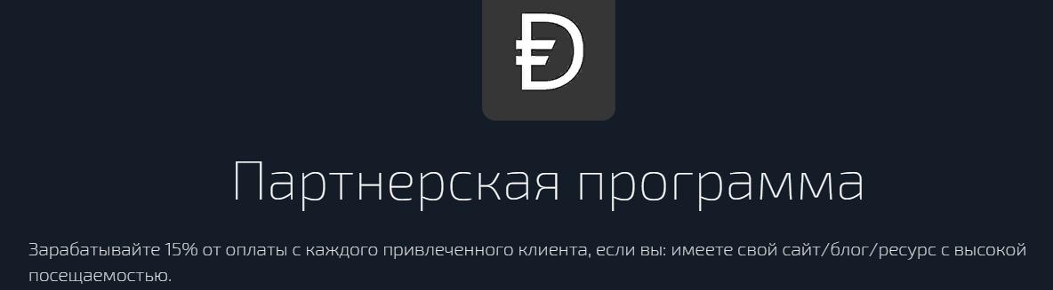 Партнерская программа Dark Bet (Дарк Бет)