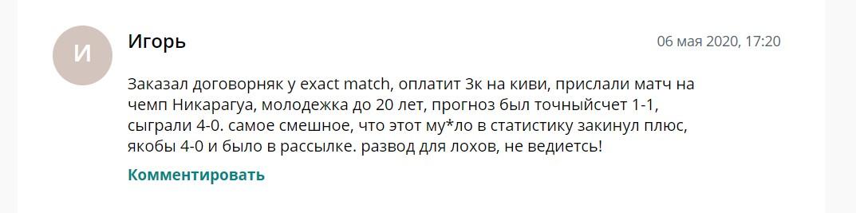 Отзывы о Группе ВК Ефима Молотова Договорные матчи | Exact Matches