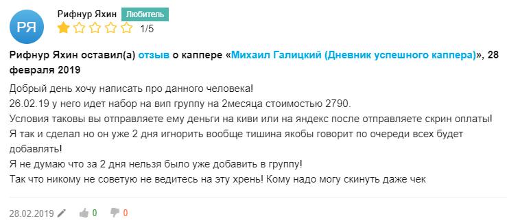 Отзывы о работе проекта Блог Михаила Галицкого