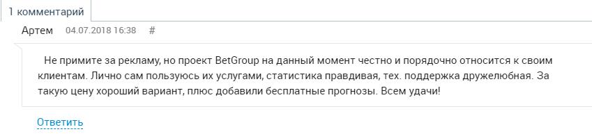 Отзывы о Bet group