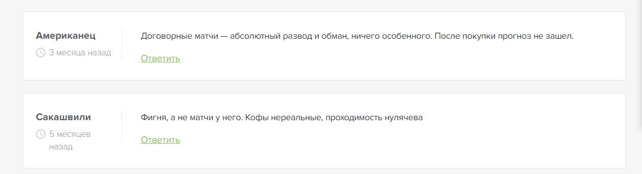 Отзывы о Группе ВК Ефима Молотова Договорные матчи   Exact Matches
