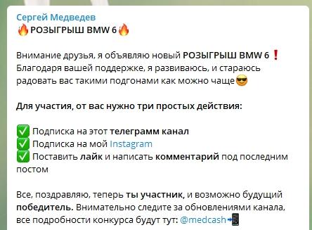 Розыгрыши от блоггера Сергея Медведева (medcash13)