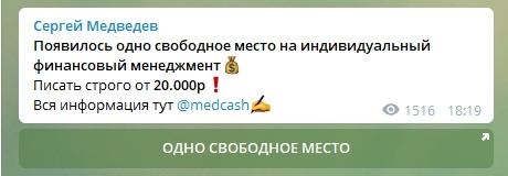 Сергей Медведев раскрутка счета