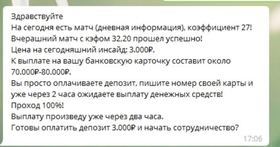 Стоимость договорных матчей от Андрея Петрова