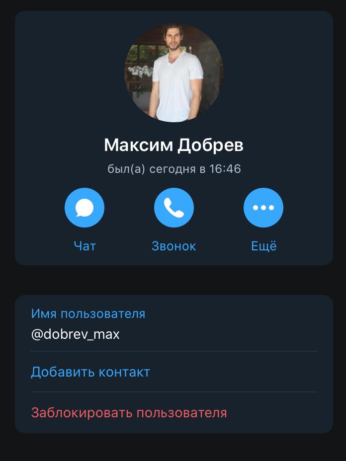Личная страница Максима Добрева