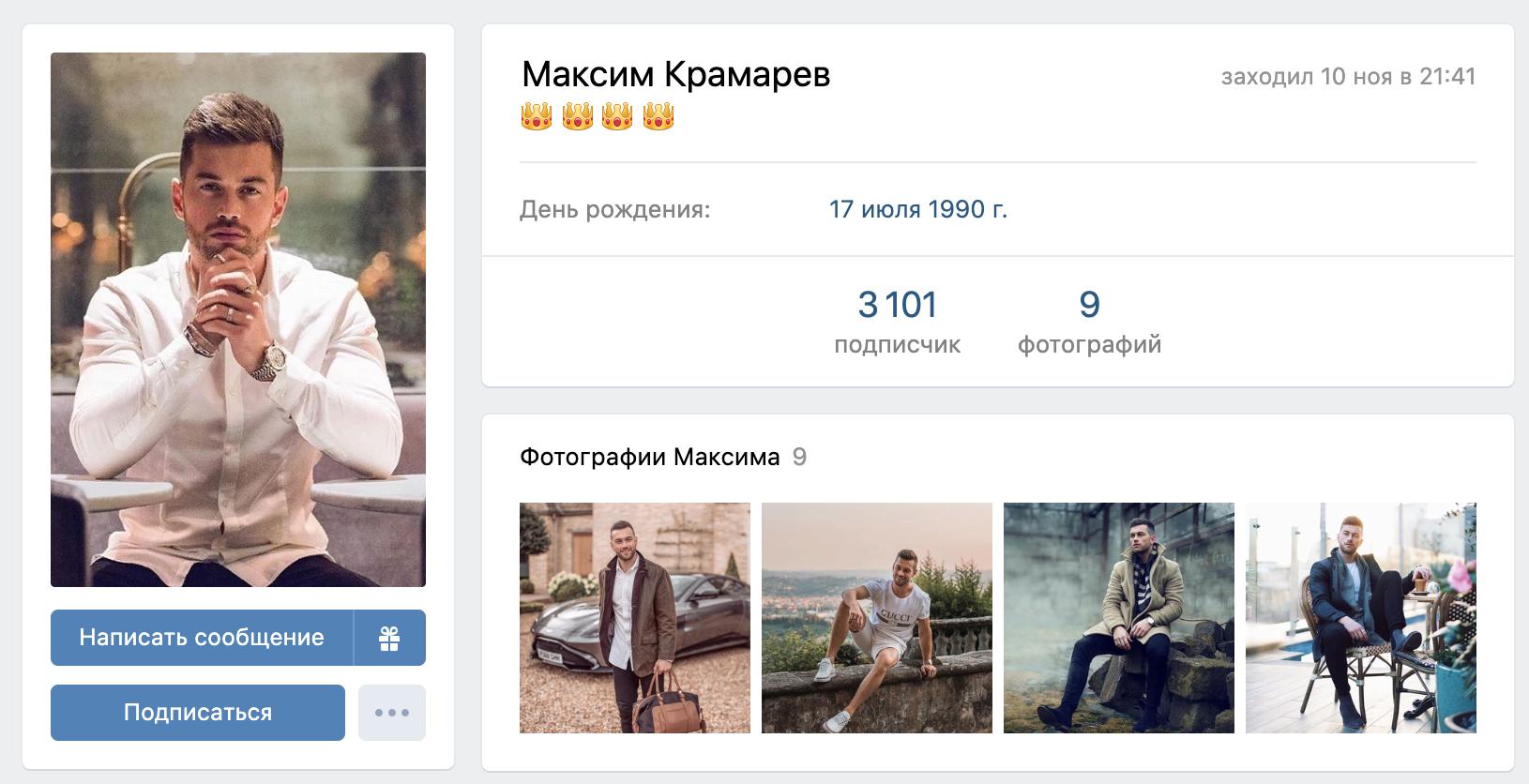 Страница ВК Максима Крамарева