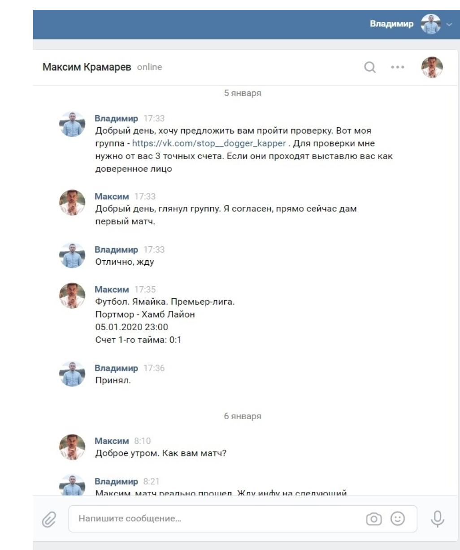 Поддельная переписка Максима Крамарева