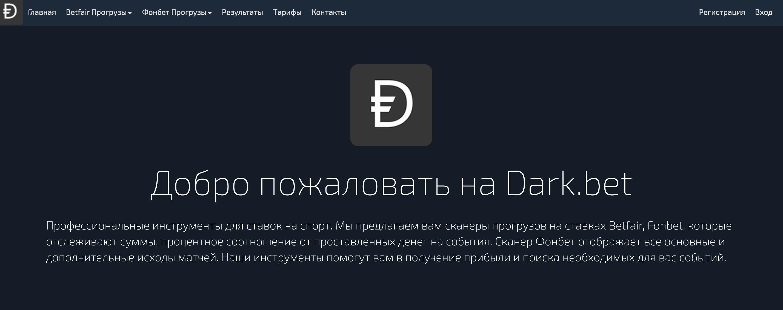 Главная страница сайта Dark Bet (Дарк Бет)
