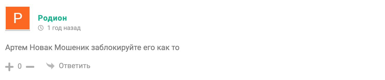 Отзывы о проекте Артем Новак