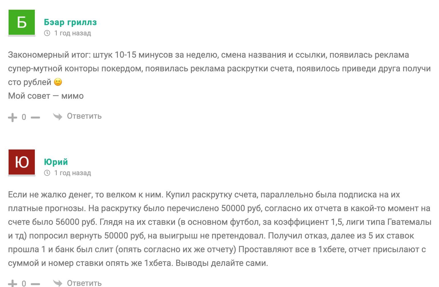 Отзывы о проекте BETU