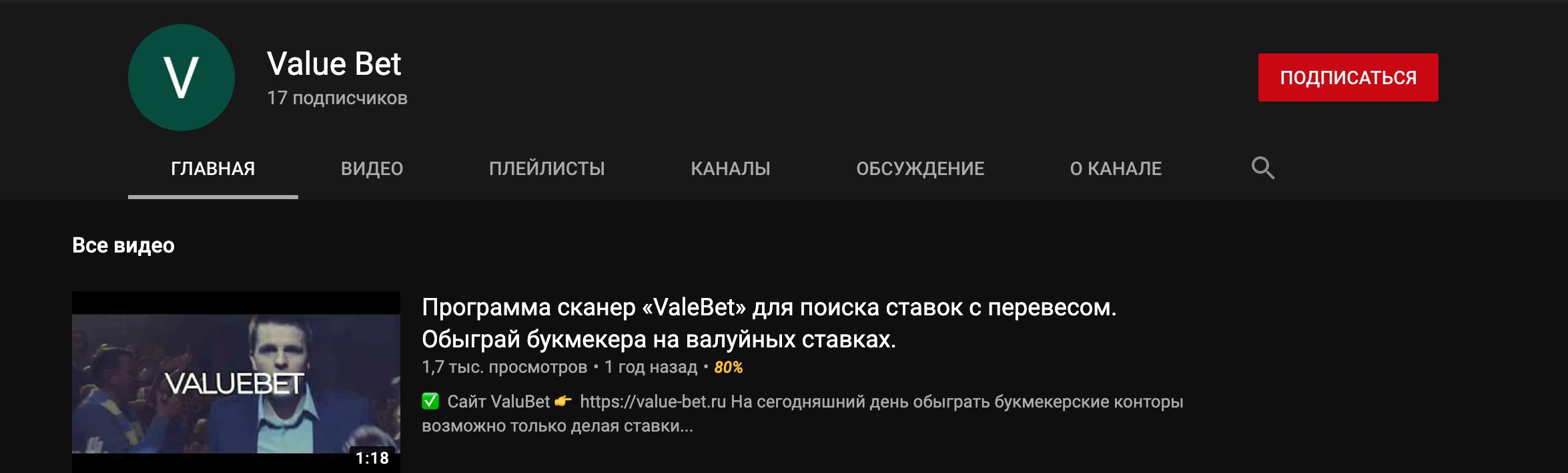Официальный ютуб канал Scaner Value bet ru